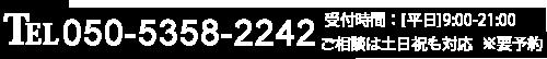 滋賀の債務整理に強い弁護士にご相談。お急ぎの方は「050-5358-2242」までお電話ください。