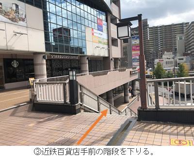 ③近鉄百貨店手前の階段を下りる。